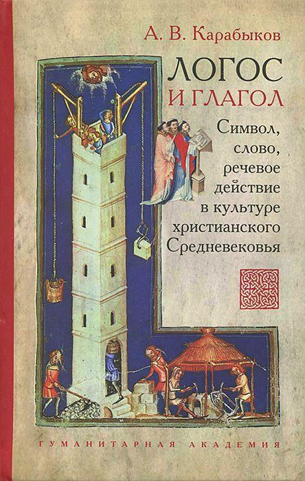 Логос и глагол. Символ, слово, речевое действие в культуре христианского средневековья