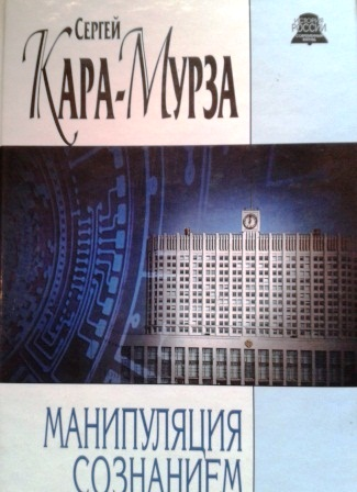 Манипуляция сознанием \2001