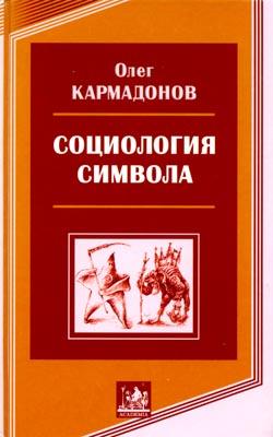 Социология символа