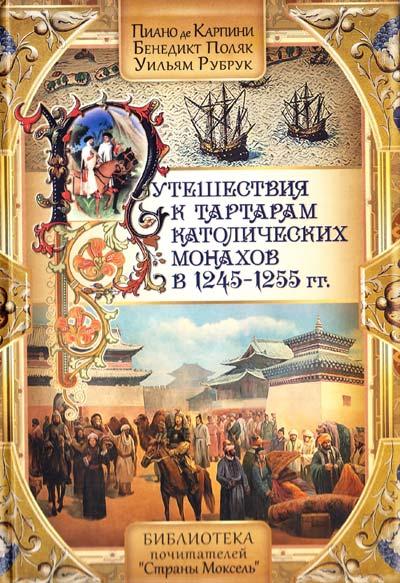 Путешествия к татарам католических монахов в 1245-1255 гг