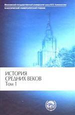 История средних веков. 2тт (2005)