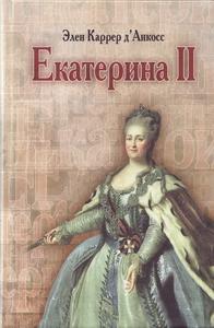 Екатерина II. Золотой век в истории России.