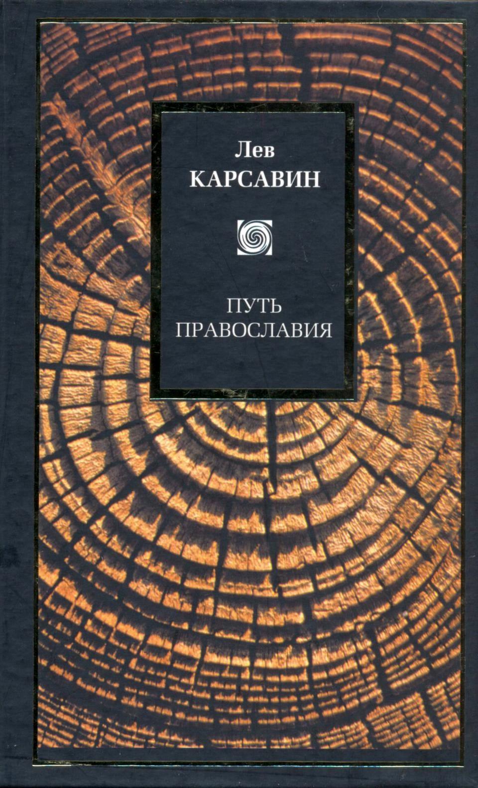 Путь православия \Philosophy