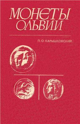 Монеты Ольвии. Очерк денежного обращения Северо-западного причерноморья в античную эпоху