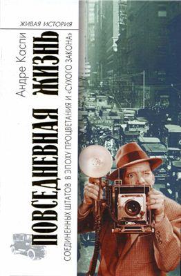 """Повседневная жизнь Соединенных Штатов в эпоху процветания и """"сухого закона"""". 1919-1929"""