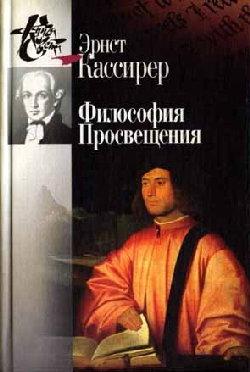 Философия Просвещения. /Книга света