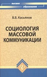 Социология массовой коммуникации:учеб.пособие