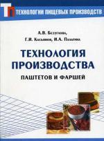 Технология производства паштетов и фаршей 2-е издание