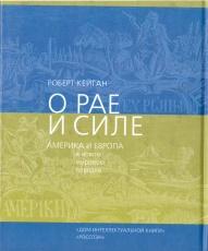 О рае и силе: Америка и Европа в новом мировом порядке / Пер. с англ. А. Смирнов.