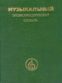 Музыкальный энциклопедический словарь. 1991