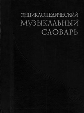 Музыкальный энциклопедический словарь.1959