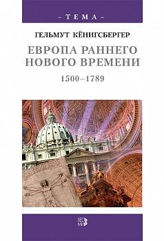 """Европа раннего Нового времени, 1500-1789 (Серия:""""Тема"""")"""