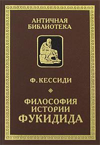 Философия истории Фукидида \АНТИЧНАЯ БИБЛИОТЕКА