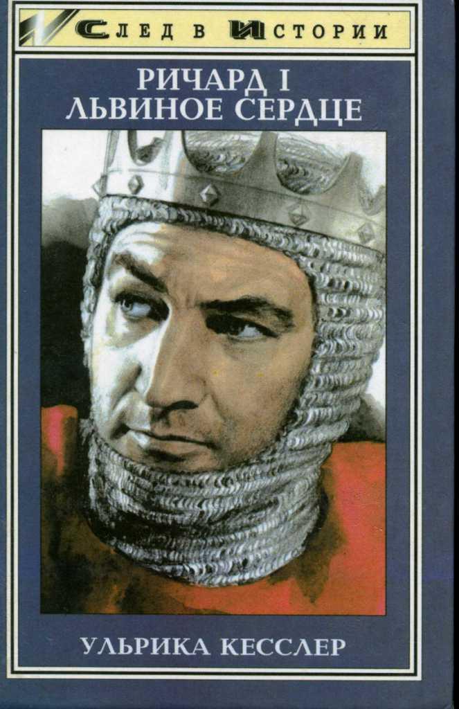Ричард 1 Львиное Сердце