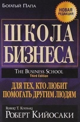 Школа бизнеса. \сетевой маркетинг