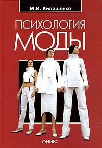 Психология моды. \2006