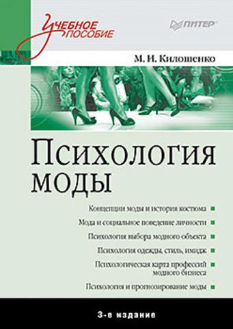 Психология моды. 3-е изд.