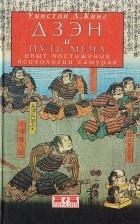 """Дзэн и путь меча. Опыт постижения психологии самурая"""""""