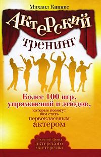 Актерский тренинг. Более 100 игр, упражнений и этюдов, которые помогут вам стать первоклассным актером