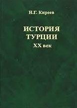 История Турции. XX век.