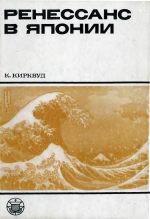 Ренессанс в Японии: культурный обзор 17 ст.