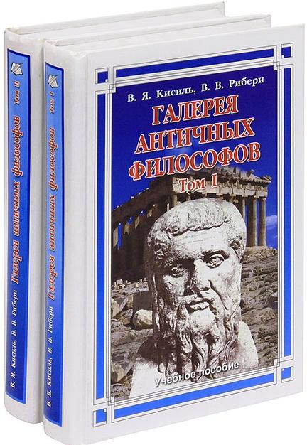 Галерея античных философов. 2тт