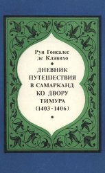 Дневник путешествия в Самарканд ко двору Тимура (1403-1406)