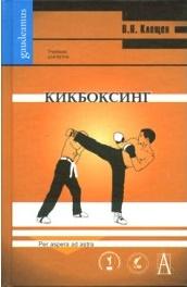 Кикбоксинг: Учебник для ВУЗов