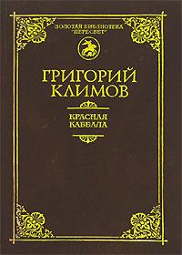 Красная каббала. Война психов: Лекции по высшей социологии \2005 дополненное