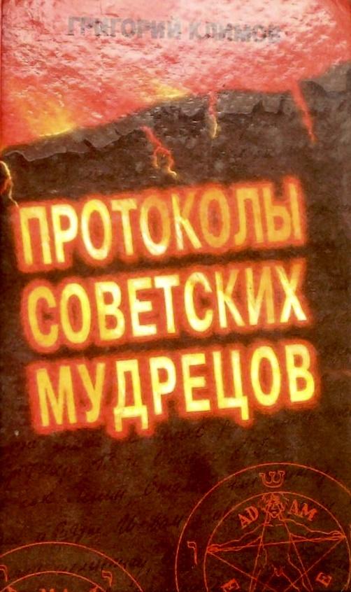 Протоколы советских мудрецов \красная глянц