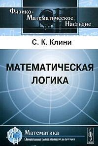 Математическая логика. Пер. с англ.