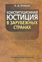 Конституционная юстиция в зарубежных странах, 2004.
