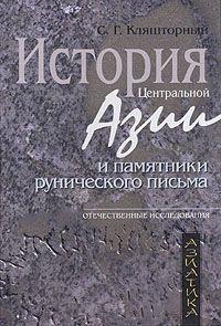История Центральной Азии и памятники рунического письма