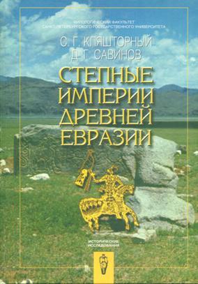 Степные империи древней Евразии.