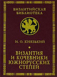 Византия и кочевники южнорусских степей