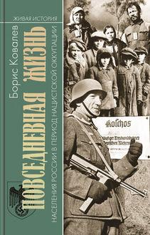 ПЖ населения России в период нацистской оккупации