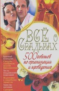 Все о свадьбах:500 советов по организ.и провед.дп