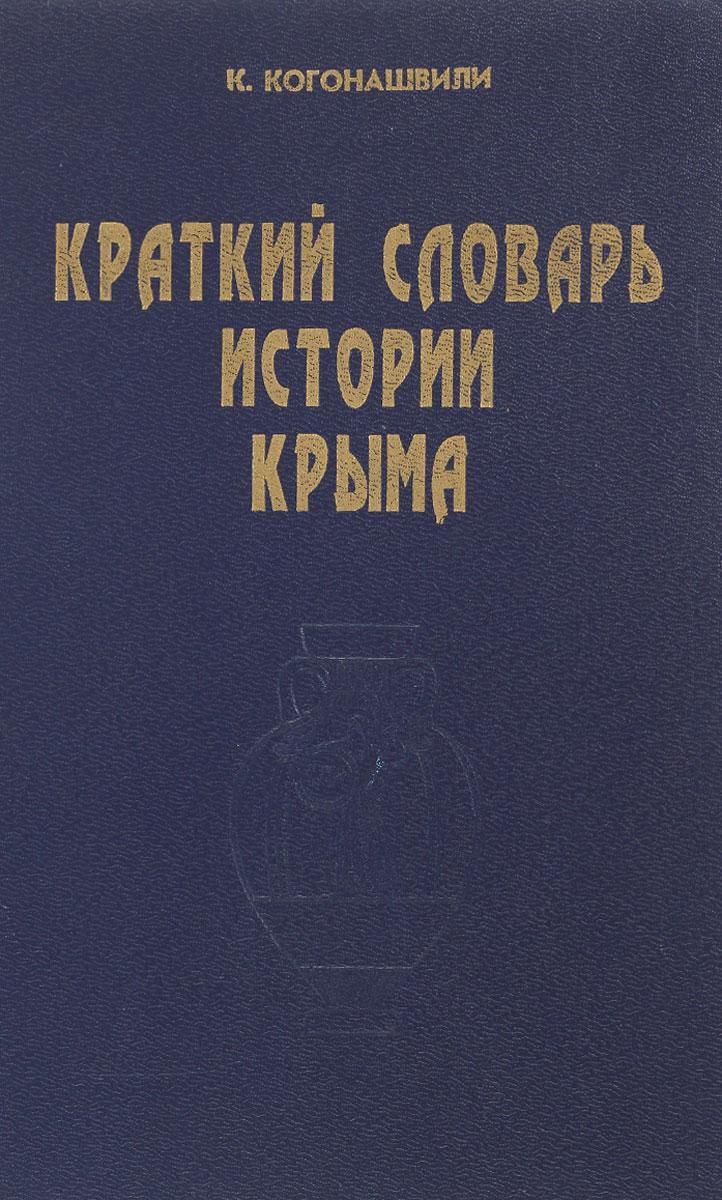 Краткий словарь истории Крыма
