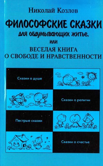 Философские сказки для обдумывающих житье, или веселая книга о свободе и нравств