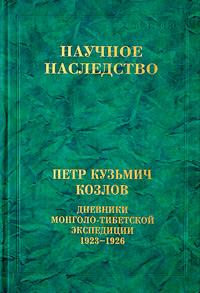 Дневники монголо-тибетской экспедиции 1923-1926