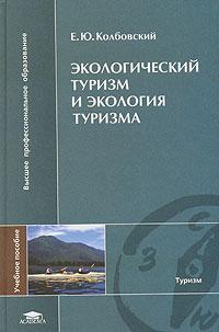 Экологический туризм и экология туризма
