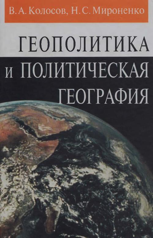Геополитика и политическая география: Учебник - 2-е изд., испр. и доп.