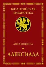 Алексиада. Изд. 3-е.