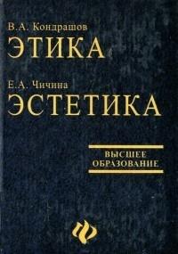 Этика:история и теория.Эстетика:особен.худ. эпох