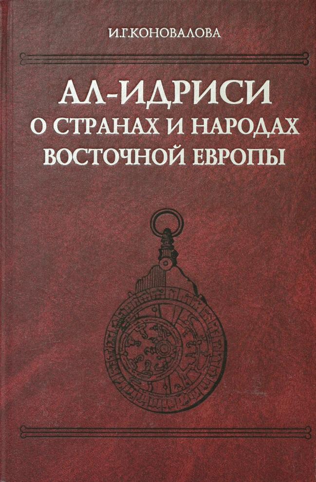 Ал-Идриси о странах и народах Восточной Европы: текст, перевод, комментарий