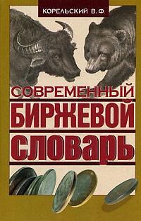 Современный биржевой словарь.