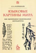 Языковые картины мира как производные национальных менталитетов.