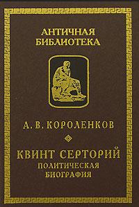 """Квинт Серторий: Политическая биография"""""""
