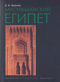 Мусульманский Египет
