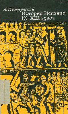 История Испании 9-13 веков